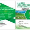 2018中国国际(贵阳)生态高效畜牧业交易会
