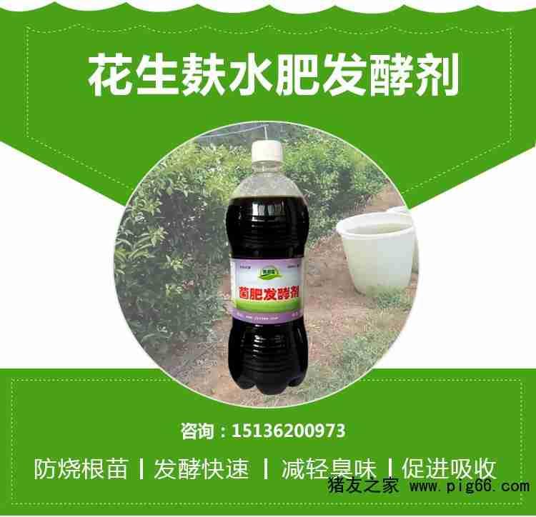 花生麸水肥发酵剂