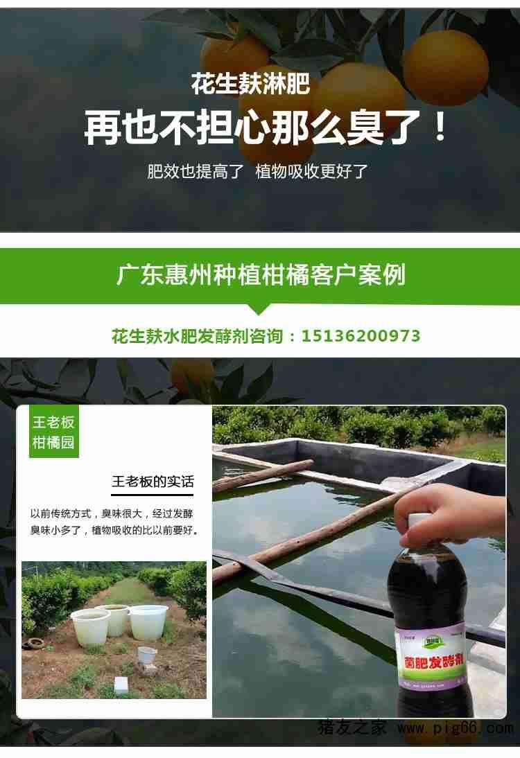 花生麸水肥发酵剂客户