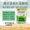 秸秆发酵剂微贮秸秆饲料延长保存营养高