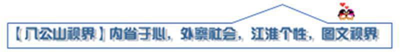 十六字令 淮南新农村