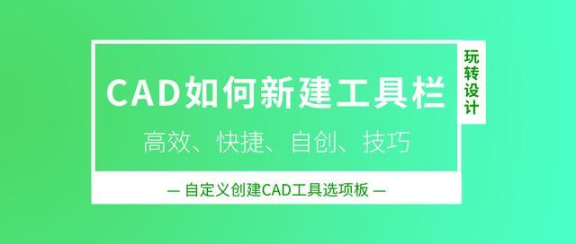 自选项定义CAD工具建成板,新创建自己的目开cad教程视频图片