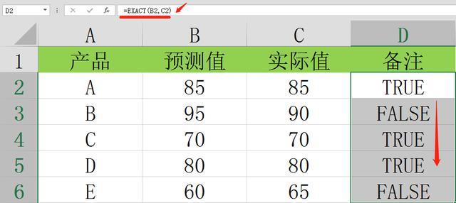 EXCEL對比兩列數據,五種方法任你選擇,快捷鍵