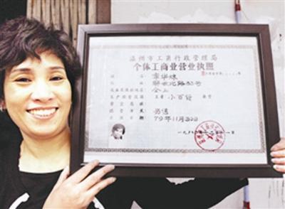 好时代才有真生活!和王传福同台,章华妹讲述温州人的创业故事