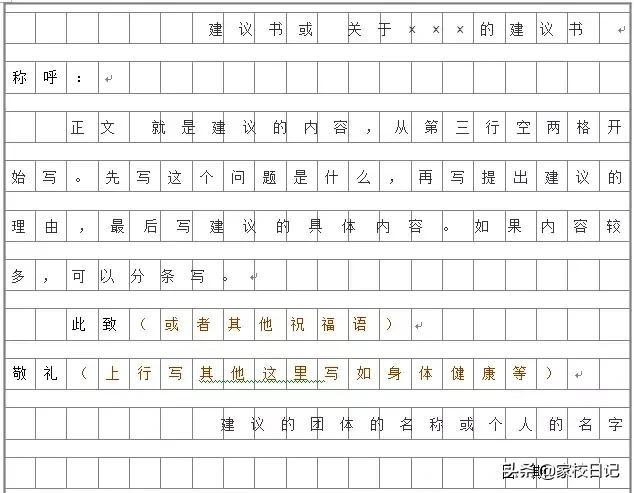 大全必考7类应用文小学及写作小学格式(附满技巧流双一图片