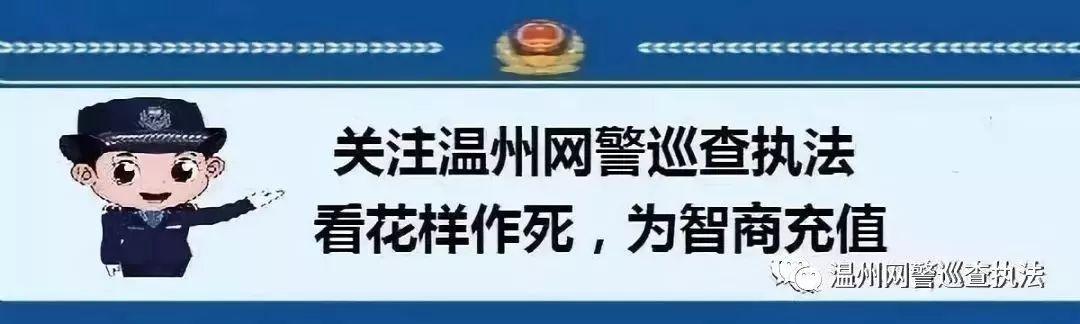 「净网2018」温州公众号发布瑞安隆山案谣言信息被依法打击
