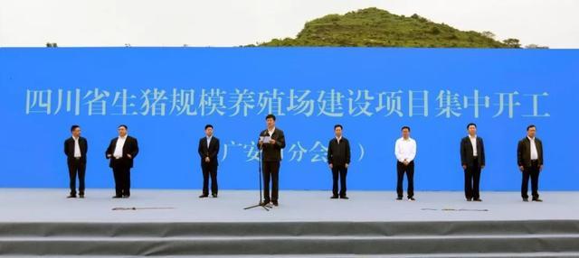 广安年出栏300万头生猪产业化项目启动,首期6个猪场选址及规模出炉