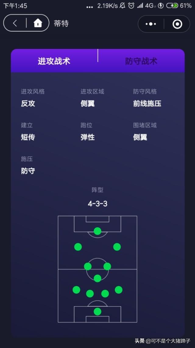 实况足球手游433阵型教练解析及各位置推荐--