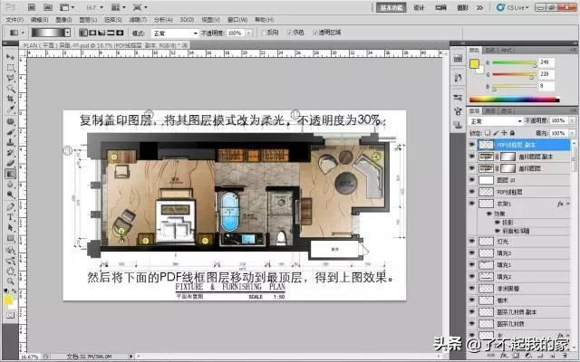 室内设计必学技:彩色平面图PS系统装怎么win7教程教程图片