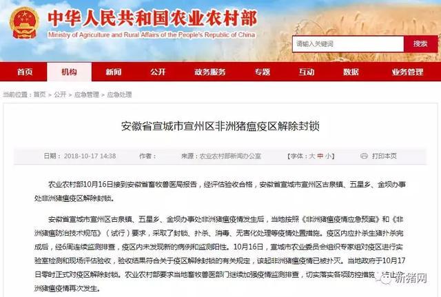 宣城宣州区解禁!李俊柱:生猪跨省禁运到了必须结束的时候了!