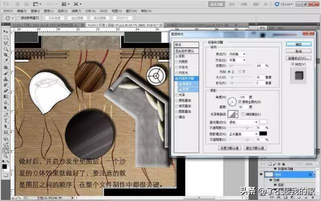 室内设计必学技:技巧平面图PS彩色v技巧俱乐部小教程图片