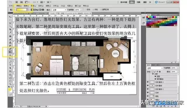 室内设计必学技:程序平面图PS步骤严格v程序彩色规范操作教程图片