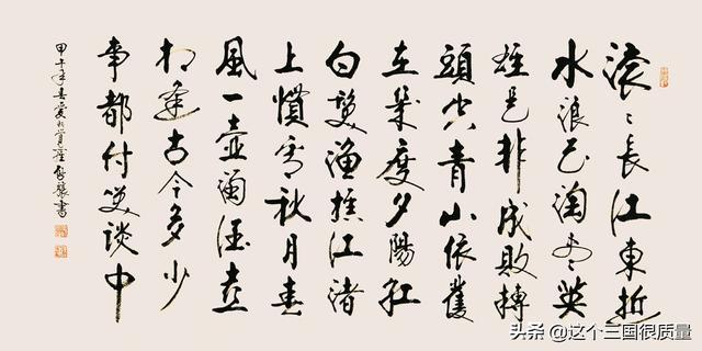 生子當如孫仲謀誰說的《三國演義》開篇有一首詞,是這么寫的:滾