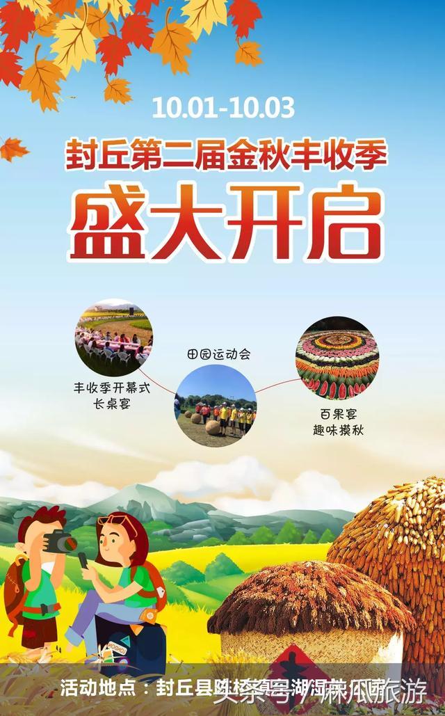 十一国庆节,相约封丘去参加中国农民丰收节