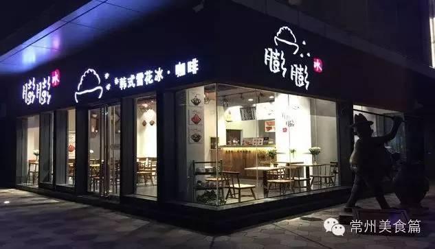 盘点常州七家网红美食小吃店