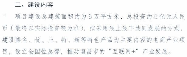 1.3亿!绿滋肴江西特产电商总部大厦进驻朝阳新城!