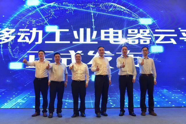 2019年中国移动工业电器物联网推介会走进温州