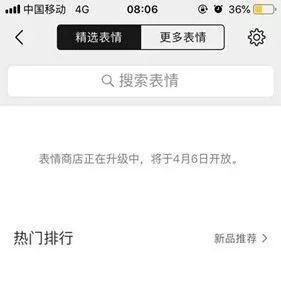 微信动态校徽表情大学暂停恢复:6日使用中国海洋商店表情包视频图片