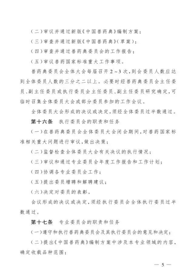 国家标准《中国兽药典》编制工作启动(附名单与章程全文)