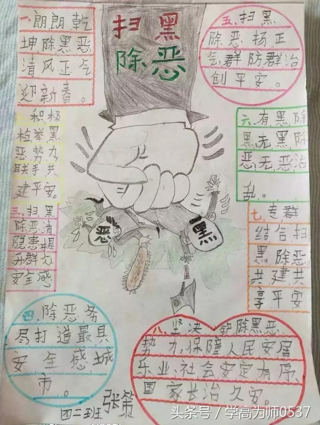 小学生扫黑除恶主题手抄报,内容丰富