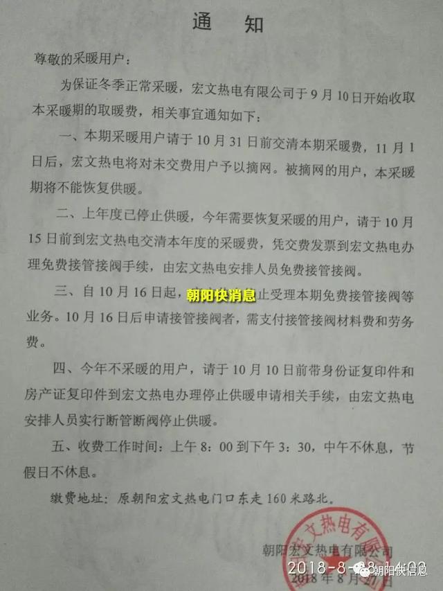 辽宁朝阳2018年取暖费收费通知