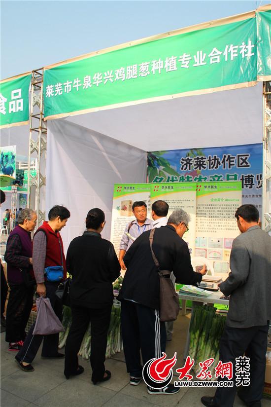 莱芜名优特产在济展览 济南市民现场抢购