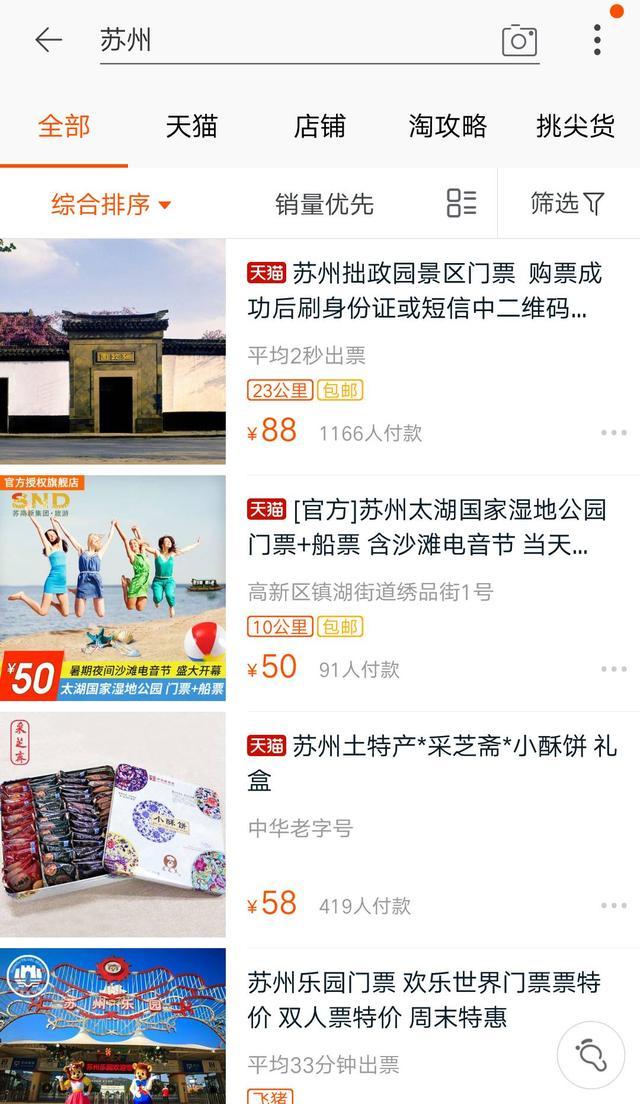 某宝搜索江苏13市特产,看到常州的,我笑哭了