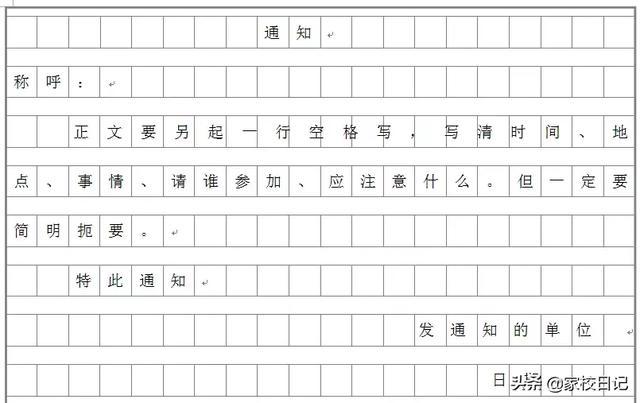 技巧写作7类应用文格式及必考小学大全(附满杭州滨江区中小学图片