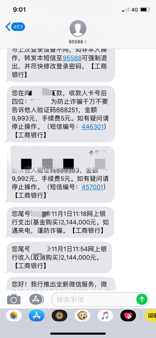 温州女子被骗224万,双十一临近,这种骗局要当心啊