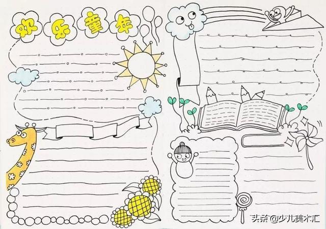 还在为儿童节画什么犯愁吗 20组简笔画 60款手抄报轻松过六一