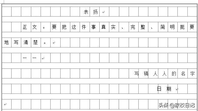 技巧必考7类应用文小学及写作格式大全(附满重庆华新小学图片