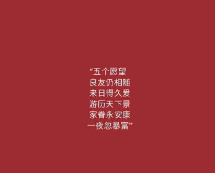 2019新年祝福语送给领导简短 给老板短信微信元旦祝福
