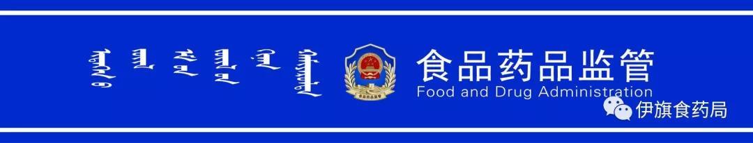 「监管动态」伊金霍洛旗食品药品监督管理局加强对猪肉等动物产品质量安全监管