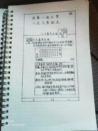 如果苏东坡也有朋友圈…南京这所初中语文课玩常做的初中回忆事图片