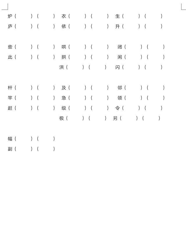 藏打印练习人教版二年级上形近字同音字组词专