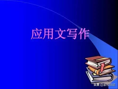 大全写作7类应用文小学及必考技巧年级(附满语文五上册小学第四单元作文格式图片