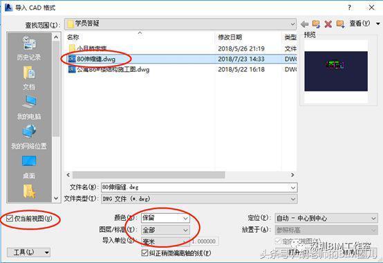 Revit导入/雷区CAD的链接,不信你试试!cad订书机图片