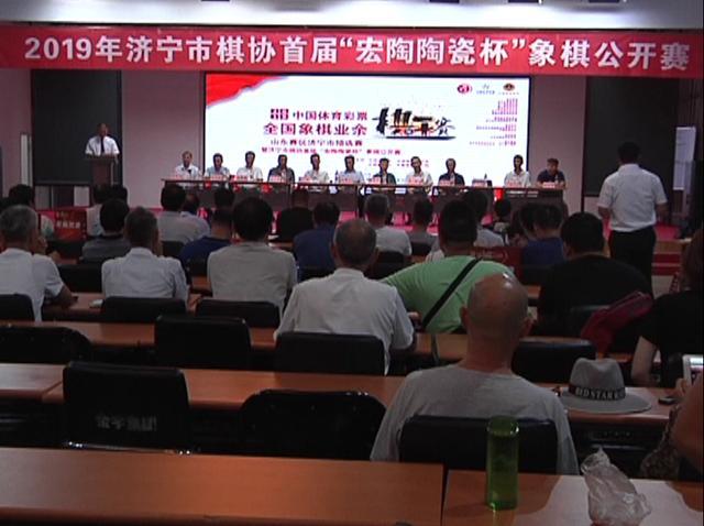 三省象棋高手聚济宁 全国业余棋王赛山东赛区济宁市预选赛开赛