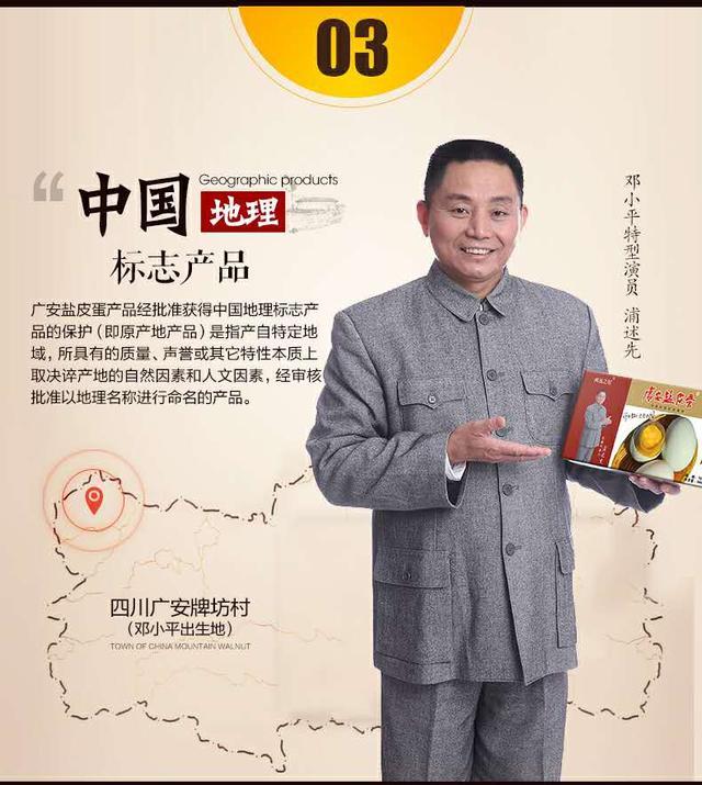 发现最好土特产-四川广安邓家盐皮蛋