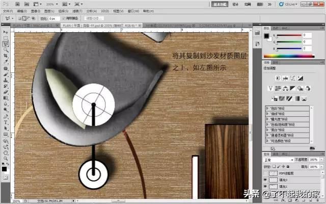 室内设计必学技:教程平面图PS彩色美女教程操图片
