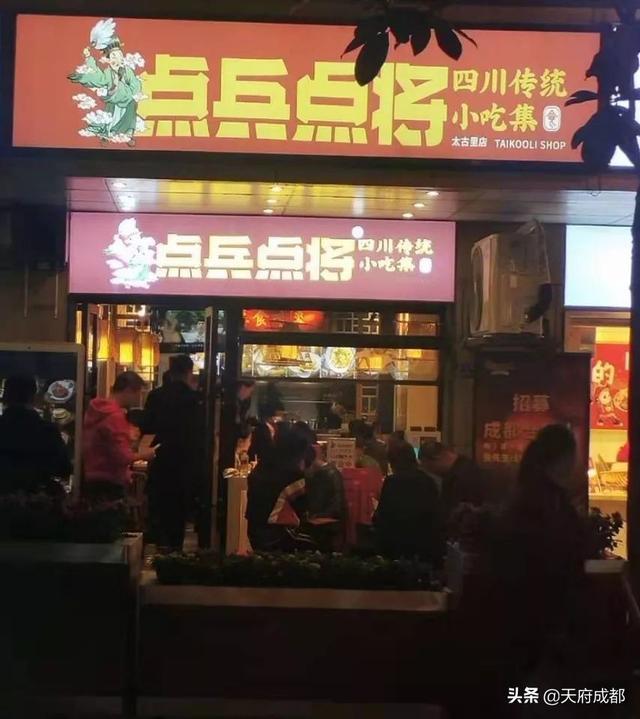 新晋成都网红小吃店点兵点将,汇聚全川60多种特色小吃