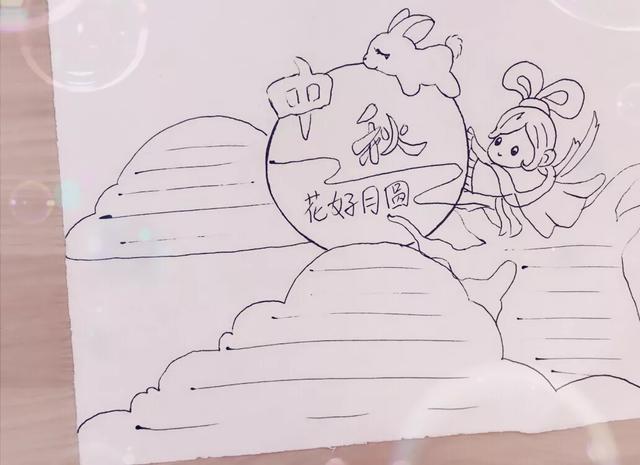 手账简笔画 中秋佳节手抄报特别版,萌宠漫画人物齐上阵