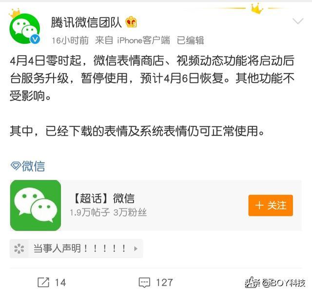 微信表情商城使用恢复,暂停6日预计!网友:要熊猫疑问表情包脸图片