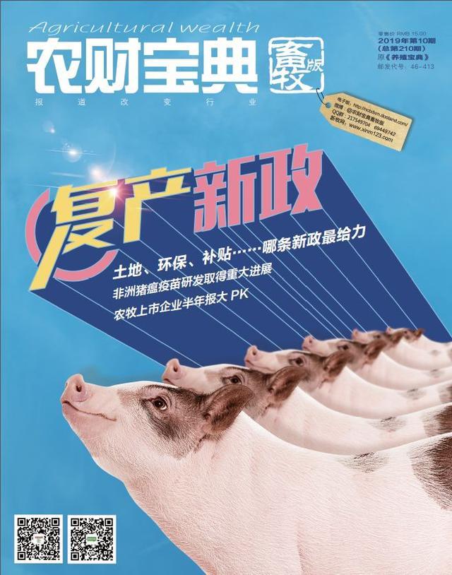 复产新政下,他们为何还在拆猪场?养猪人对环保、土地、资金新政还有哪些担忧?