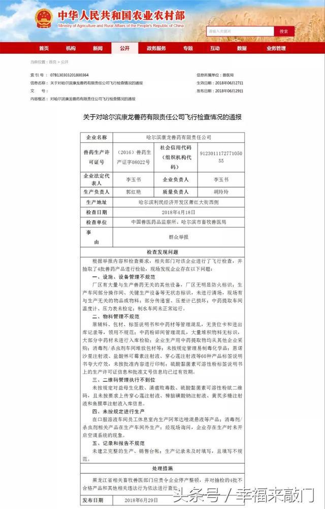 哈尔滨康龙兽药公司被查处,法人将终身不得从事兽药生产经营活动
