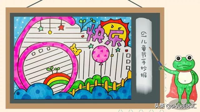 """首先在手抄报底部画上云朵,左侧画上一个""""6"""""""
