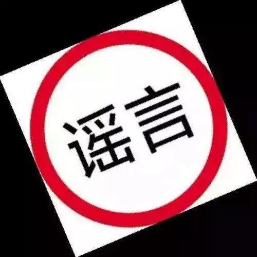 """网传""""18吨病死猪肉传入东乡"""" 传谣者已被拘!"""