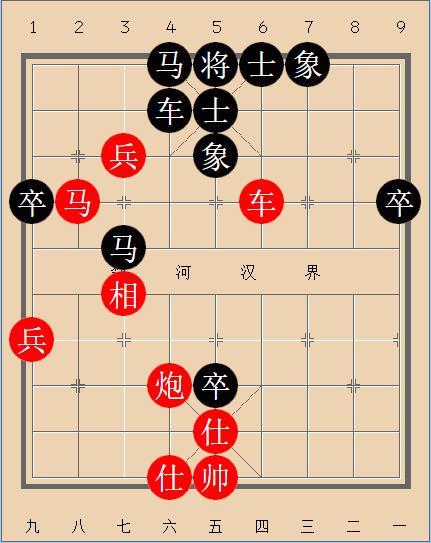 象棋中局妙手:运子战术10