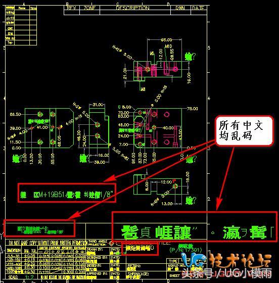 UG技巧图转换CAD乱码v技巧工程69版狗图纸老跑期图片