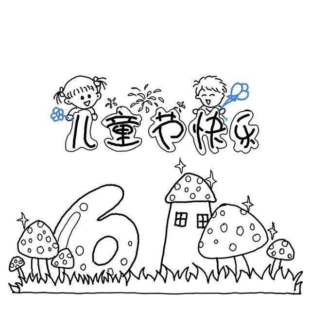 六一儿童节简笔画贺卡,轻松画起来吧